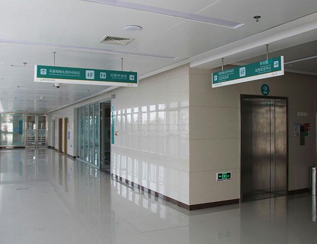 医院吊牌设计制作
