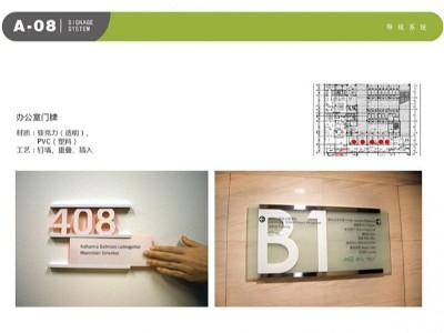 房地产售楼部办公标识导视系统案例赏析