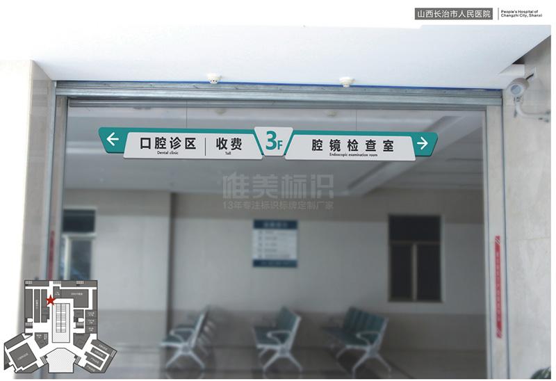 医院楼层吊牌