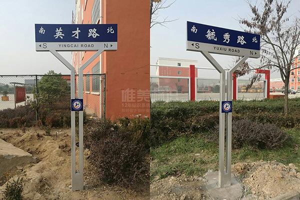 学校道路指示牌