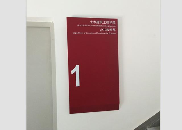 校园标识系统