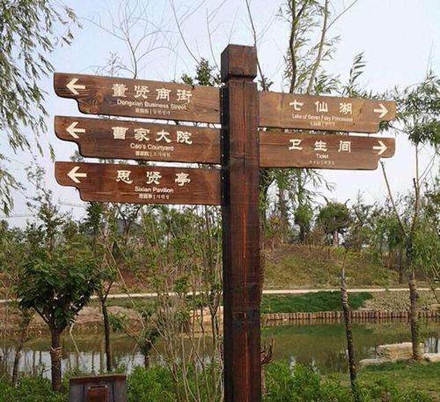 景区标识牌规划设计