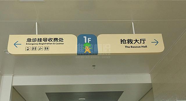 儿童医院吊牌设计制作