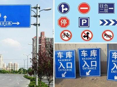 交通道路标识颜色解说