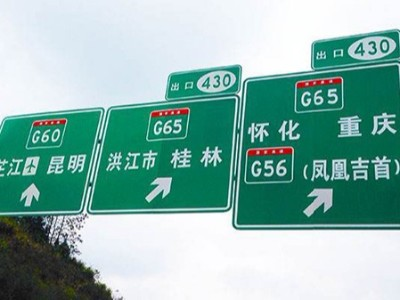 交通标识牌设计原则