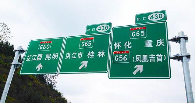 交通标识标牌设计制作