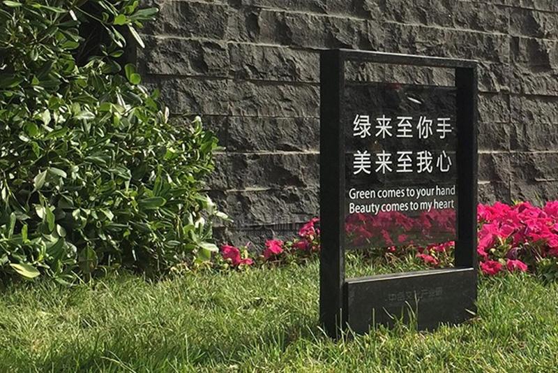 园区花草牌制作