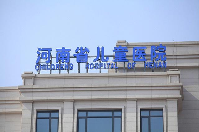 医院楼顶发光字