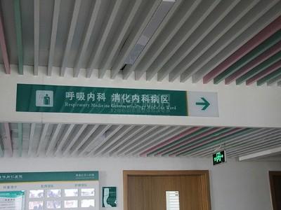 普通三甲医院标识系统有哪些基本原则?