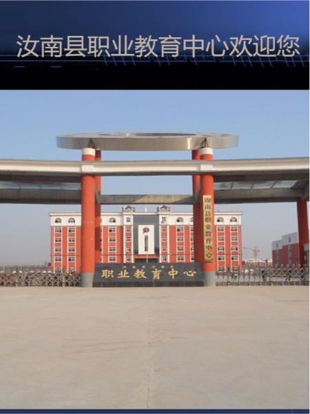 汝南县职业教育中心标识系统