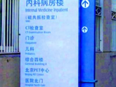医院标识牌设计特点
