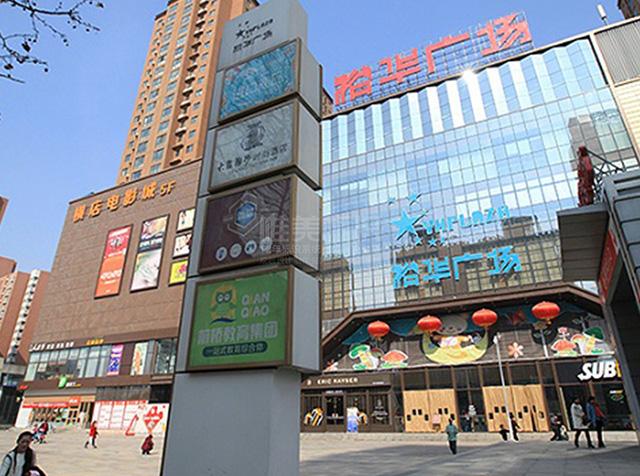 郑州裕华广场