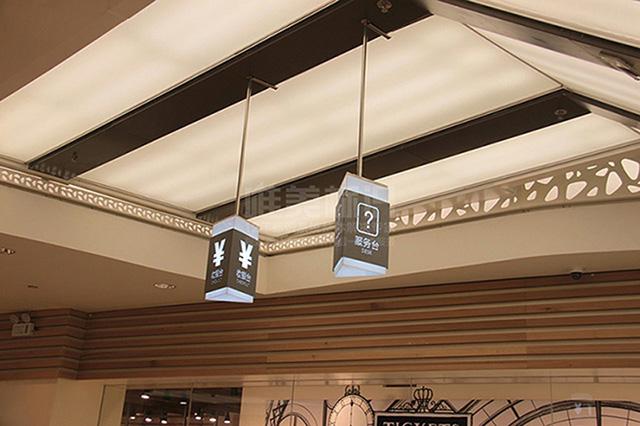 商场室内吊牌设计制作