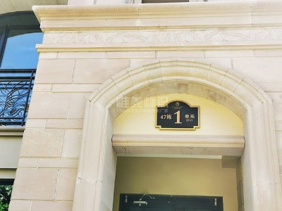 房地产小区标识牌字体设计标准