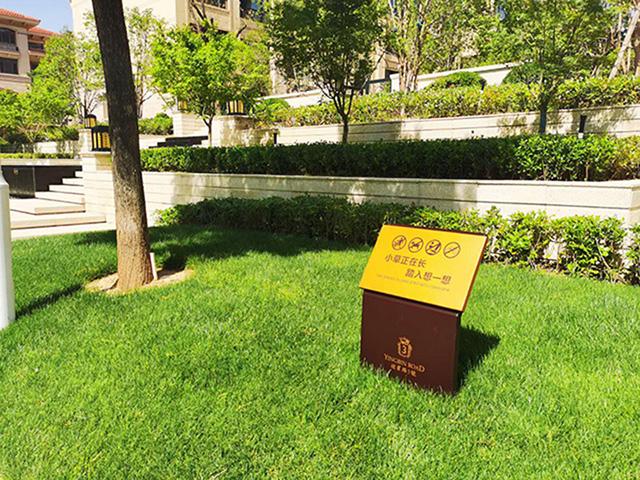住宅小区温馨提示花草牌