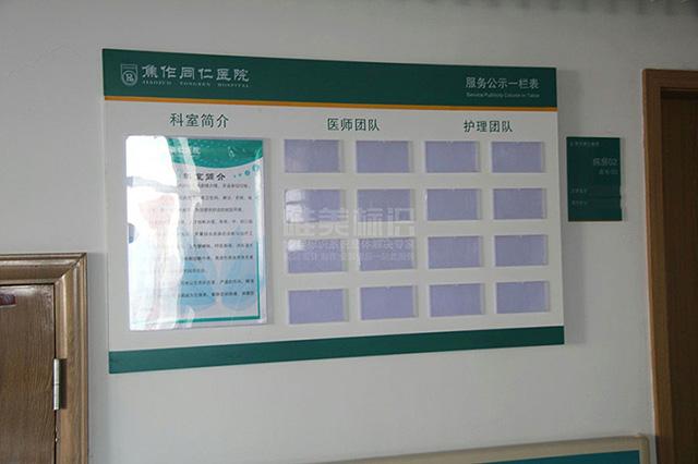 医院室内公示栏