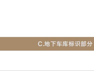 钰龙府|房地产小区标识设计方案(地下车库标识)