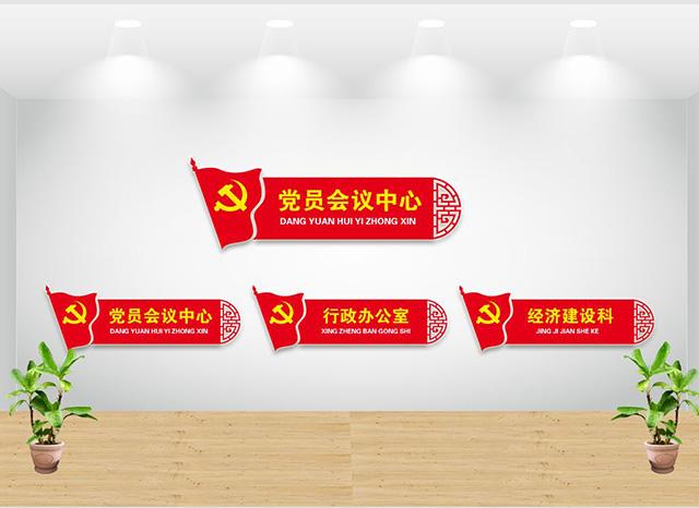 乡村党建标识设计