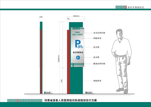 医院自行车立牌设计制作