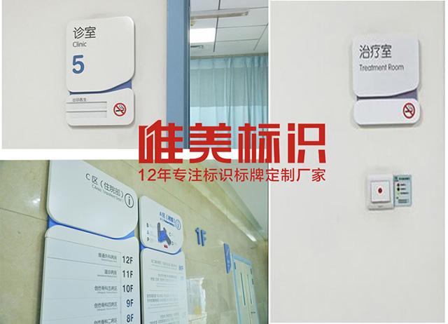 医院标识系统设计
