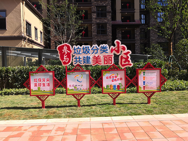 住宅小区户外党建宣传标识牌