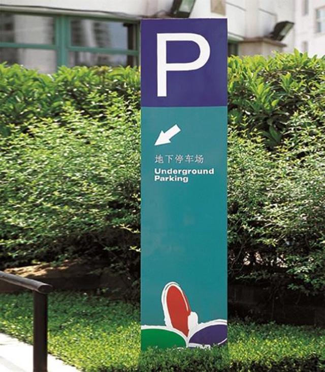 商场停车场标识系统设计
