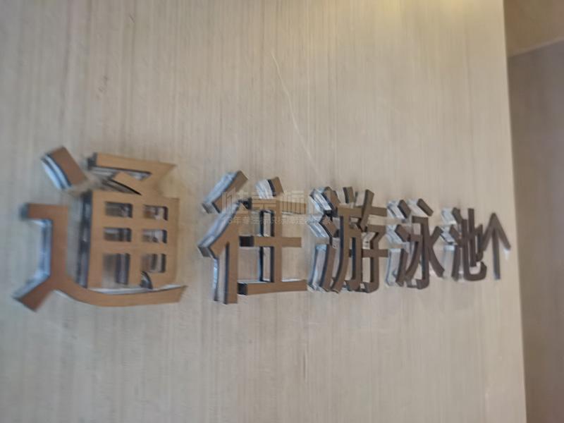 景墙立体字