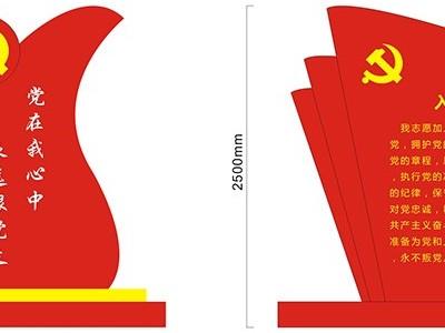 党建标识牌应该怎样设计更加完善?