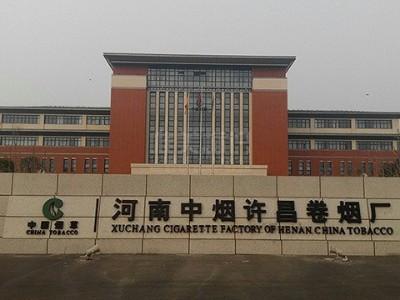 许昌中国烟草标识系统导视设计制作
