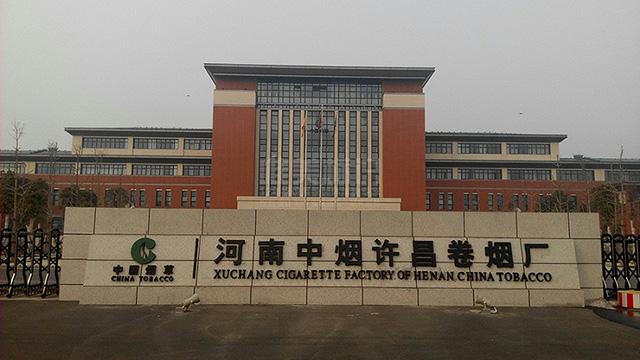 许昌中国烟草标识系统设计