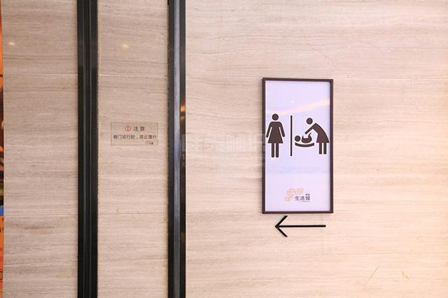 房地产售楼处卫生间标识牌