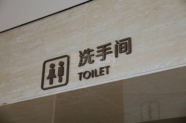 房地产售楼处卫生间立体字