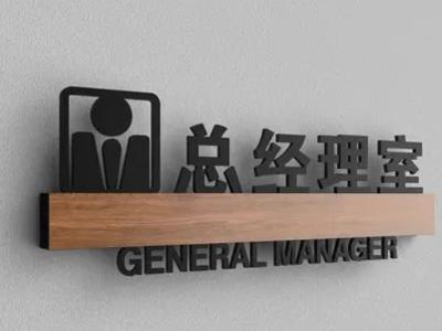 办公楼宇标识系统室内标识标牌的设计及规划