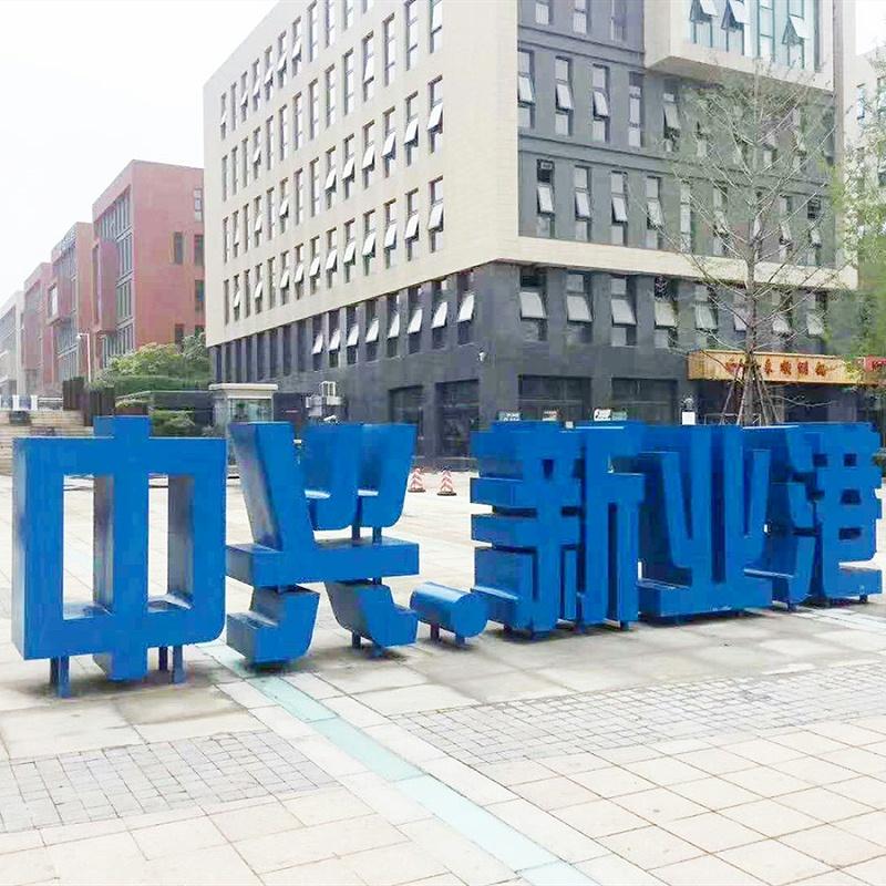 中兴新业港地标_副本