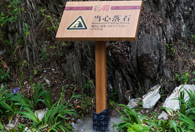 景区标识系统