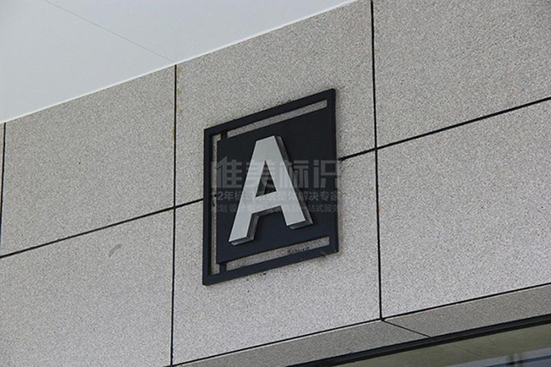 楼栋号标识牌