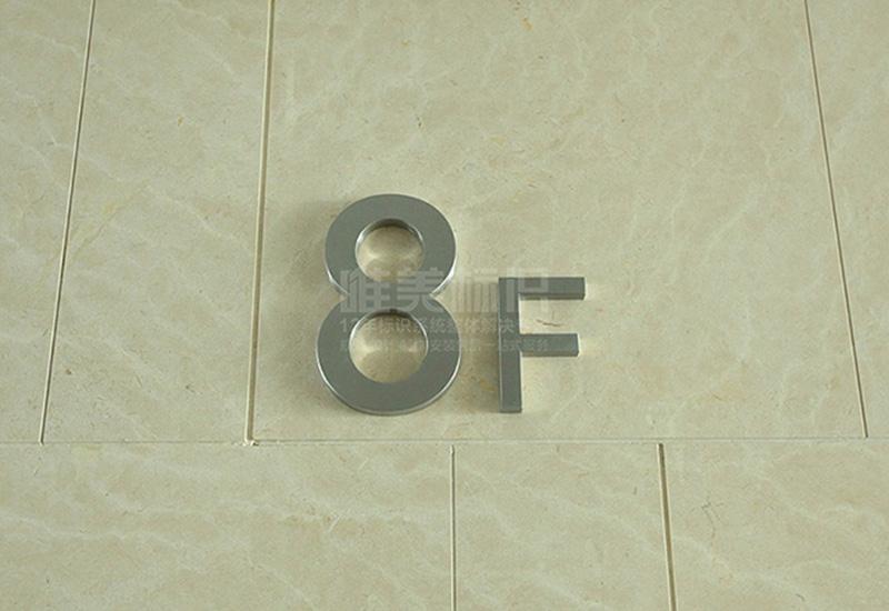 楼层号指示牌