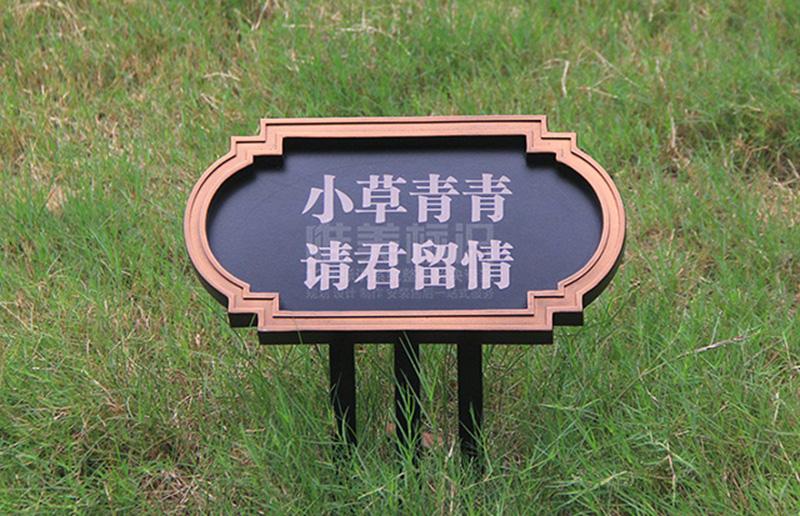小区温馨提示花草牌