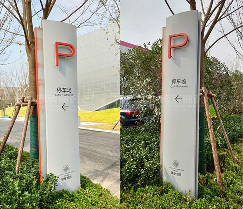停车场指示牌设计制作