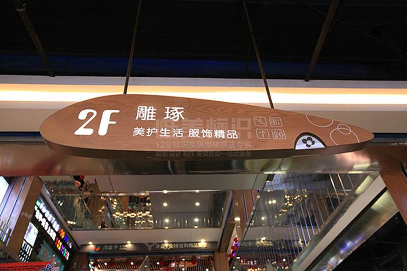 商场楼层吊牌设计制作