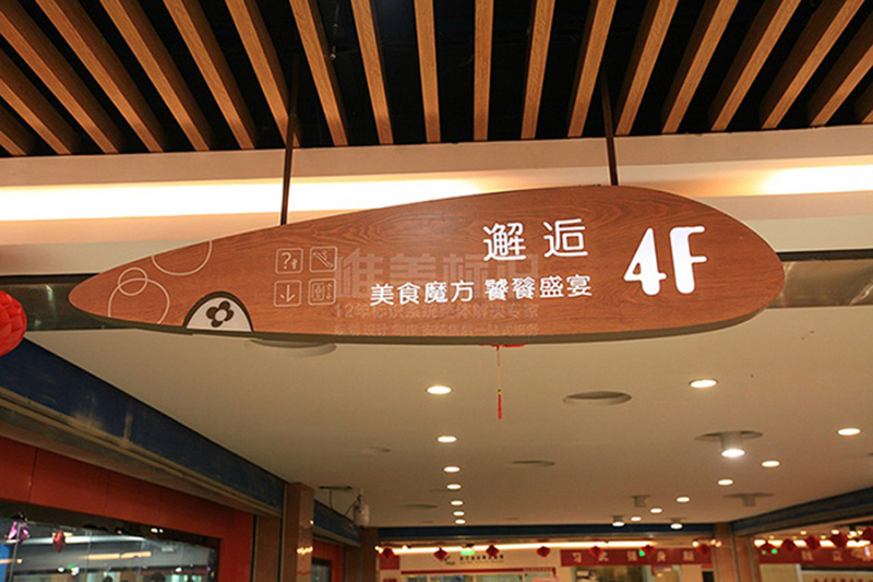 商场楼层吊牌设计