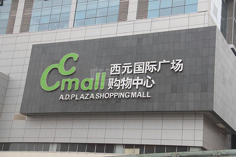 商场楼顶墙体字