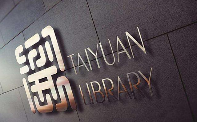 图书馆标识标牌