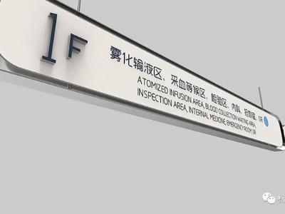 河南省医院标识系统特点汇总(一)