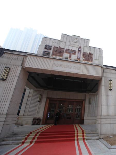 华启唐宁一號地产标识系统