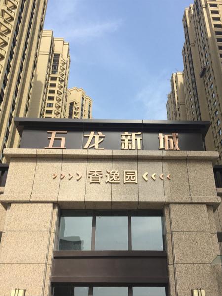 五龙新城香榭园小区导视系统