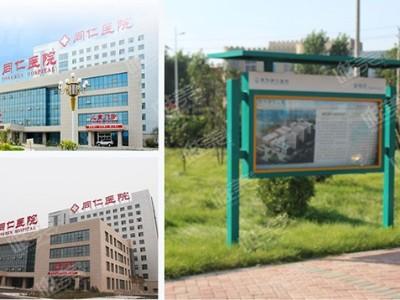 如何维护医院户外不锈钢宣传栏标识牌?