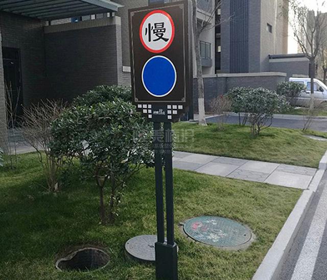 小区户外温馨提示标识牌
