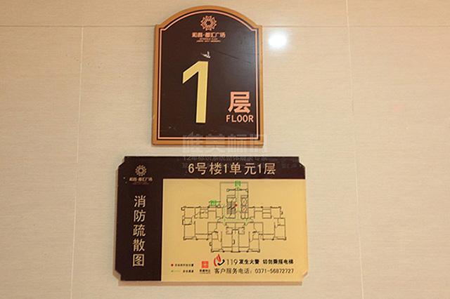小区楼层号标识牌