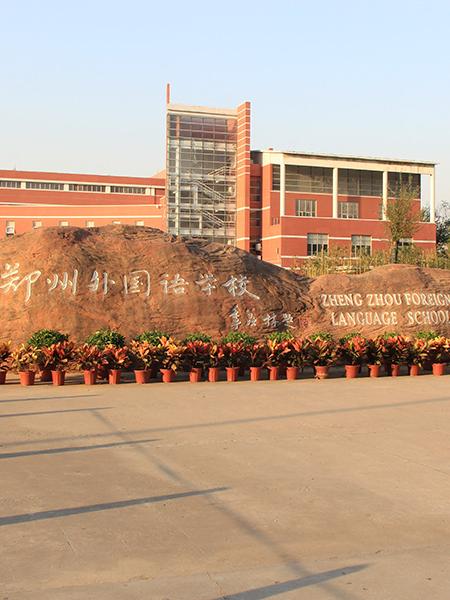 郑州外国语学校标识系统